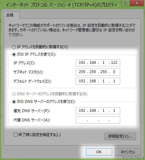IPアドレスを固定
