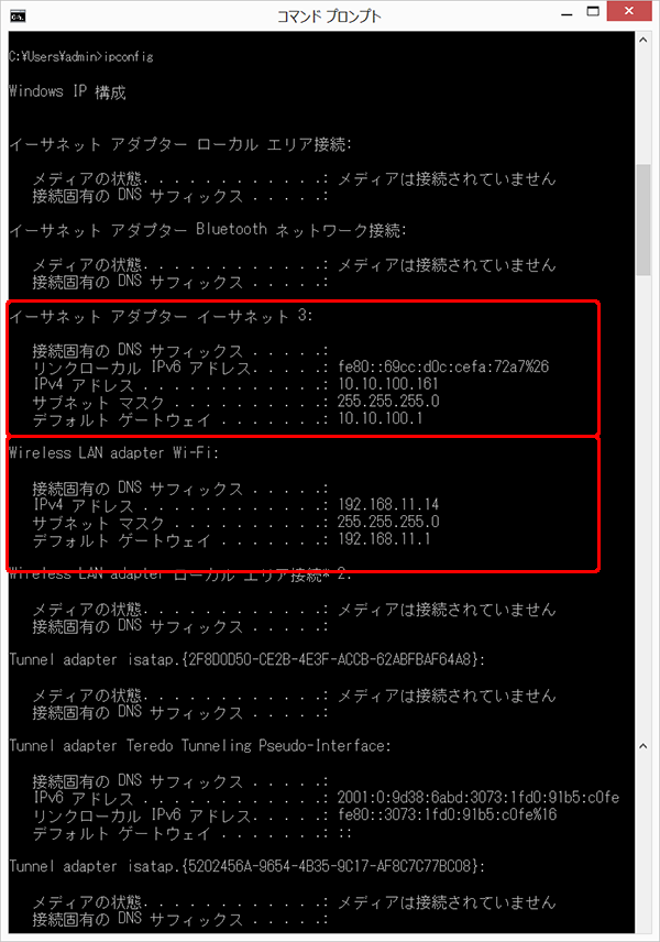ipconfigというコマンドを入力するとパソコンに設定されているEthernetのLANアダプターとWi-FiのLANアダプターのIPアドレスとデフォルトゲートウェイ、サブネットマスクの情報がみれるようになっています