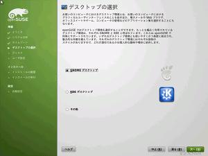 デスクトップの選択