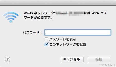 Macのパスワードに事前共有キーを入力して無線接続する。
