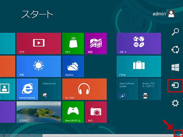Windowsのスタート画面