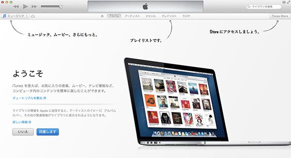iTunes11をインストール