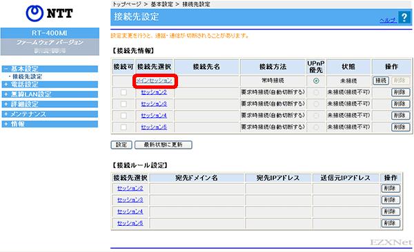 PR-400MI接続先設定