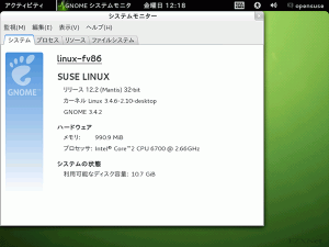 openSUSEのシステム確認