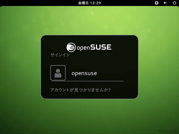 openSUSEログイン画面