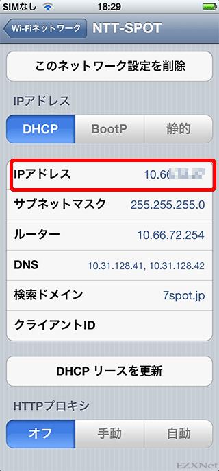 IPアドレスの確認