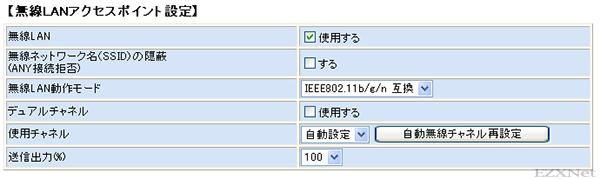 無線LANアクセスポイント設定