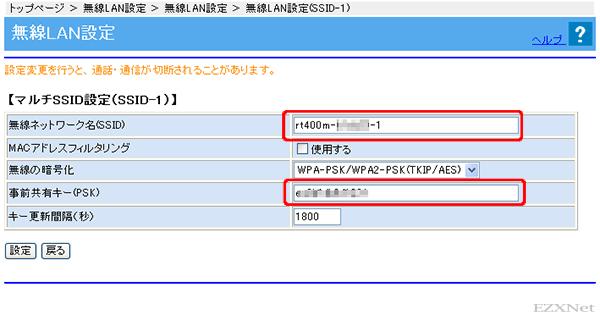 マルチSSID設定(SSID-1)