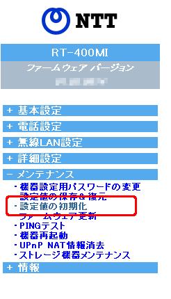 PR-400MI設定画面