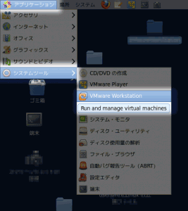 VMware WorkStaionの起動