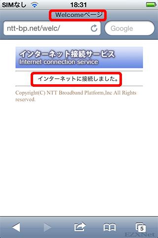 Welcomeページ