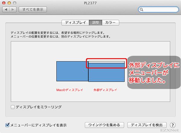 外部ディスプレイにメニューバーが表示。
