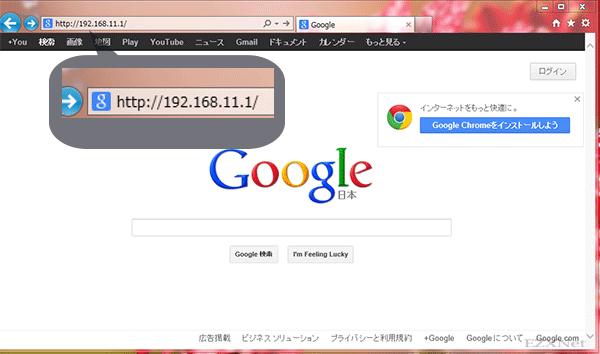 """ブラウザを起動してアドレス入力バーに""""http://192.168.1.1""""と入力してEnterキーを押します。"""