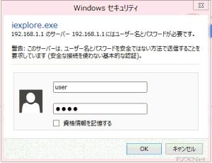Windowsセキュリティ入力