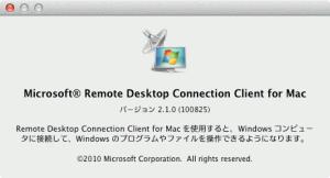 Macから接続