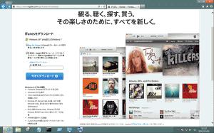 iTunesのサイト
