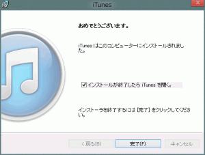 iTunesおめでとうございます