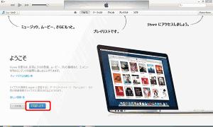 iTunes11ようこそ画面
