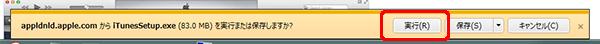 """Internet Explorerからなら下に""""実行""""、""""保存""""、""""キャンセル""""と表示されるのでここでは""""実行""""をクリックしてiTunesのインストールを開始します。"""