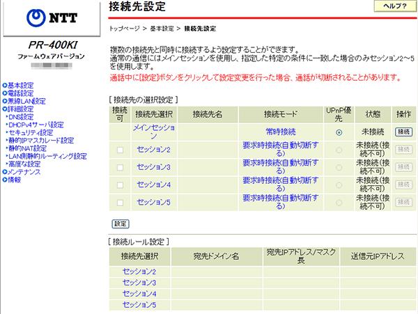 PR-400KI設定画面