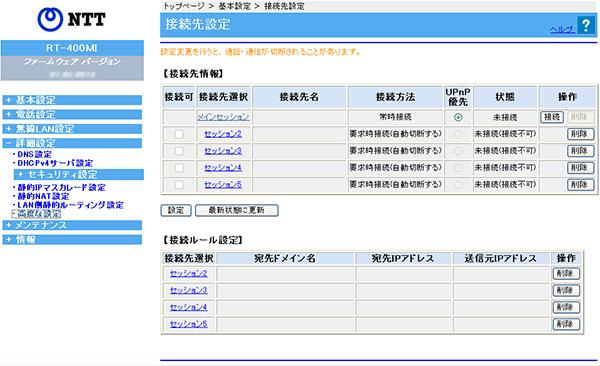 PR-400MIの設定画面