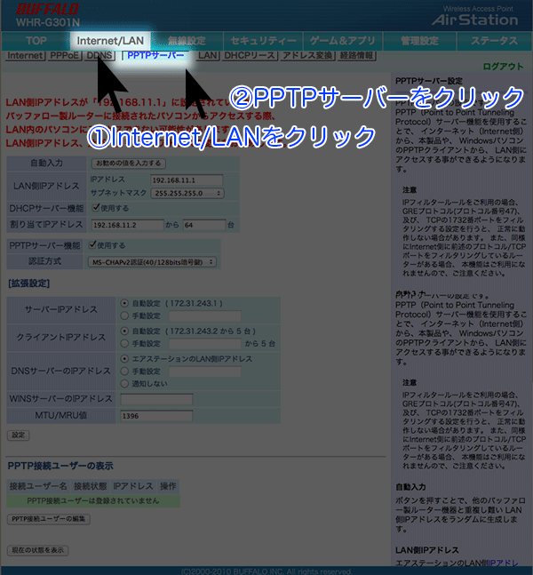 設定画面が表示されるとメニューバーにInternet/LANのメニューが表示されるのでクリックします。
