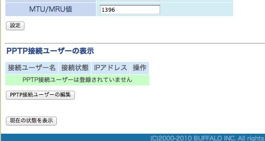 """下に表示されている項目の""""PPTP接続ユーザーの表示""""の中の""""PPTP接続ユーザーの編集""""をクリックします。"""