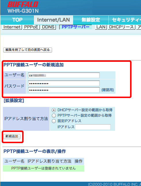PPTP接続ユーザーの新規追加