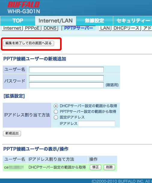 """設定が反映されると""""PPTP接続ユーザーの表示/操作""""というところで作成をした項目が表示されるようになります。 上に表示されている""""編集を終了して前の画面へ戻る""""ボタンをクリックすると戻る事が出来ます。"""