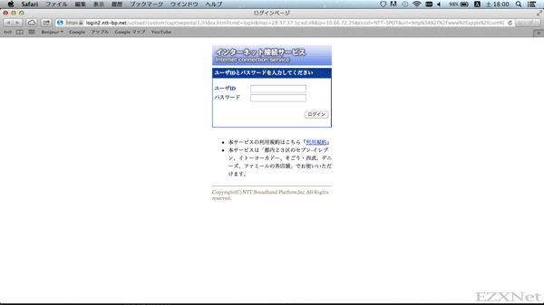 """""""NTT-SPOT""""への接続が出来たら次にWEB認証を行っていきます。"""