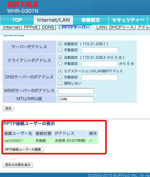 PPTP接続ユーザーの表示で設定をしたユーザー名が追加されています。