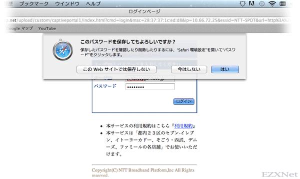 """""""このパスワードを保存しますか?""""などと表示されたら任意でボタンをクリックします。"""