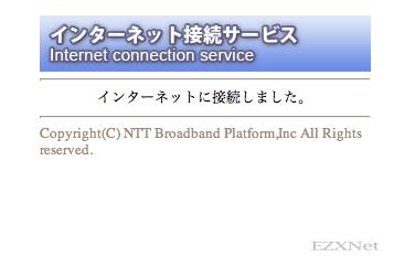 """""""インターネットに接続しました。""""と表示されると認証に成功しています。"""