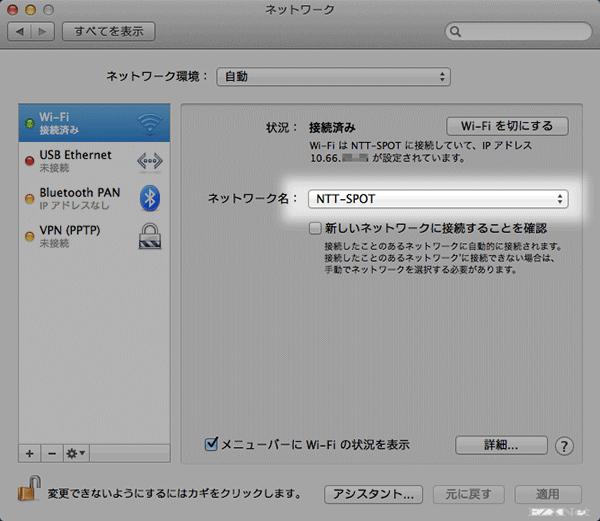 """ネットワーク環境設定の画面では""""NTT-SPOT""""に接続できている事がネットワーク名で確認する事が出来ます。"""