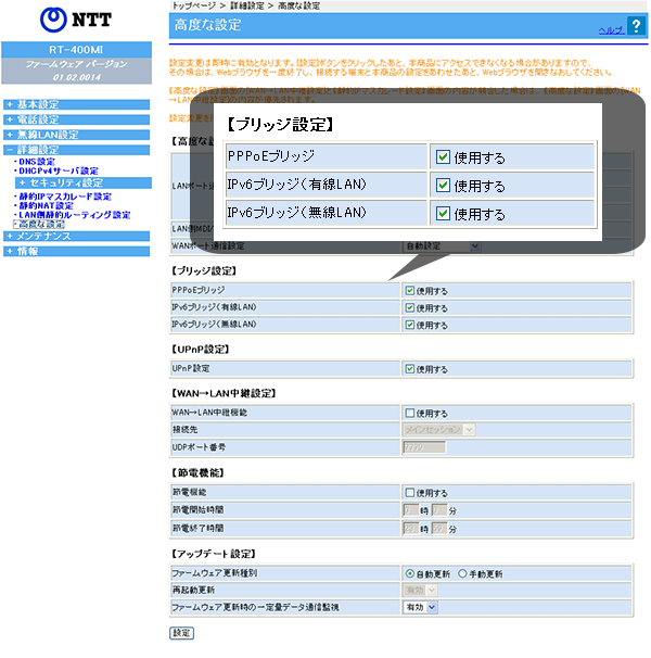 PR-400MIの高度な設定画面