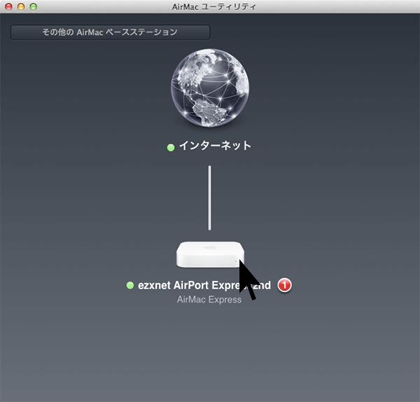 AirMacユーティリティを起動してAirMacベースステーションを検出します
