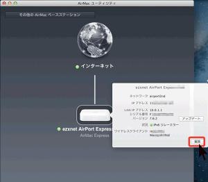 """AirMacベースステーションの状態が表示されます。 設定を行うので""""編集""""をクリックします。"""