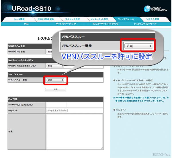 """VPNパススルーのVPNパススルー機能を""""許可""""に設定します。"""