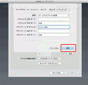 """パーソナルファイル共有を選択すると自動的に使用するプロトコルに合わせて使用するポート番号が入力されます。パーソナルファイル共有はポート番号548を使います。Apple Filing Protocolで使うポート番号です。 """"プライベートIPアドレス""""にLAN内にあるMacや、サーバのIPアドレスを入力します。 入力を終えたら保存をクリックします。"""