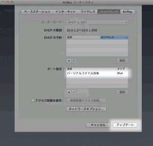 ポート設定 ポート設定が出来た状態です。 パーソナルファイル共有が追加されていればOKです。 最後にアップデートをクリックします。