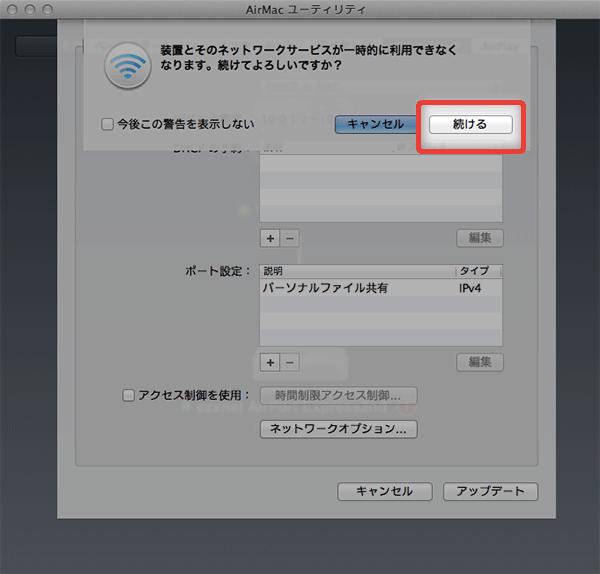 アップデートの確認画面が表示されたので続けるをクリックします。 アップデートが正常に行われればポート開放の設定が完了しています。 WAN側から宅内のLANに接続できるかを確認してみましょう。