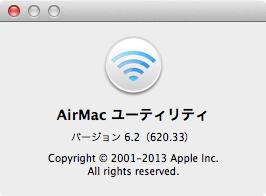 AirMacユーティリティ6.2