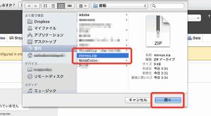 ファイルを選択するとこのように表示されます。