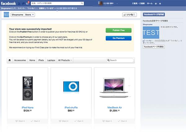実際にFacebookで表示されるとこのように商品が並んで購入できるようになっています。