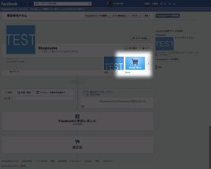 """Facebookページでは""""Shop Now""""というところから購入する画面に切り替える事が出来ます。"""