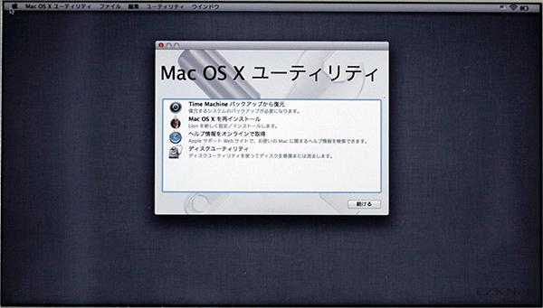 MacOS Xユーティリティ