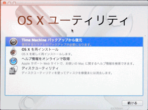 Time Machineバックアップから復元を選んで続けるで進みます。