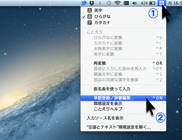 メニューバーにあることえりのアイコンをクリックして「単語登録/辞書編集」をクリックします。