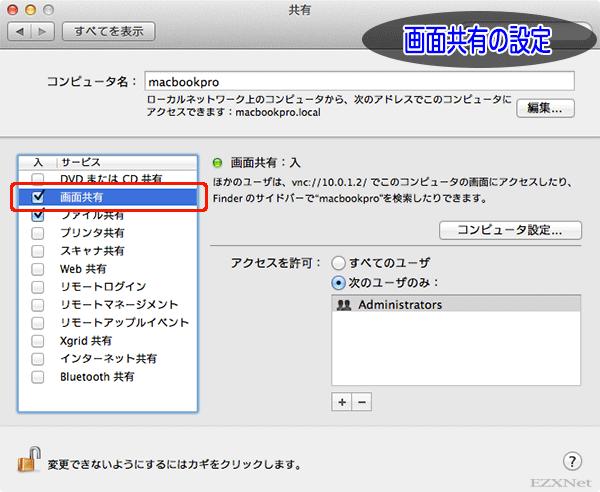左側の共有リストで画面共有を有効にします。画面共有が有効になっていれば接続を待ち受ける側のMacbook Proのデスクトップ画面をリモートで操作する事ができるようになります。