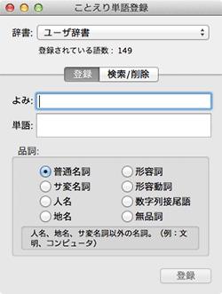 「よみ」には登録する単語のよみがなを登録します。よみがなには基本的に漢字の登録が出来ません。  「単語」には変換して表示させたい単語を入力します  「品詞」 登録する単語の品詞を指定する事が出来ます。